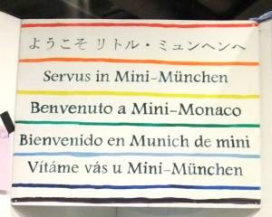 ミニ・ミュンヘン