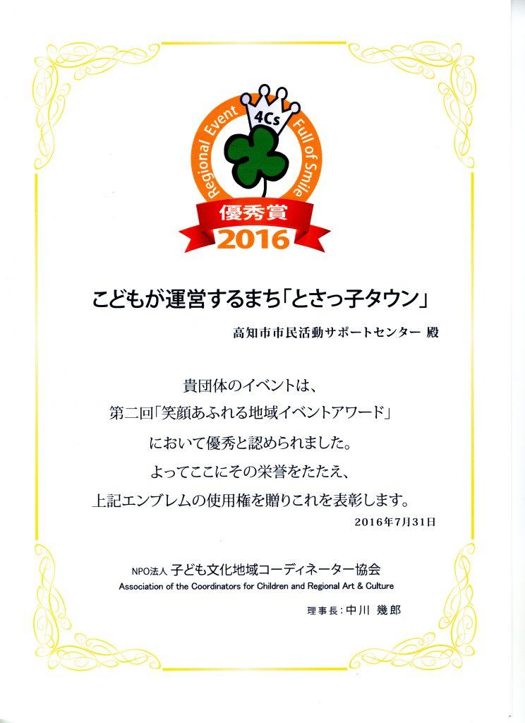 地域イベントあわーど2016001